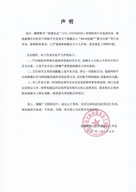 Tin nóng nhất Weibo lúc này: Angelababy đã ly hôn Huỳnh Hiểu Minh và bí mật tái hôn cùng Cổ Thiên Lạc? - Ảnh 2.