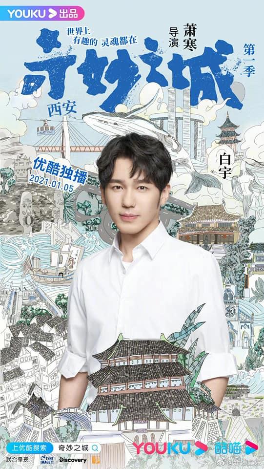 Tiêu Chiến tham gia show thực tế, vừa công bố ảnh đẹp trai mê mẩn netizen đã nổi sóng  - Ảnh 7.