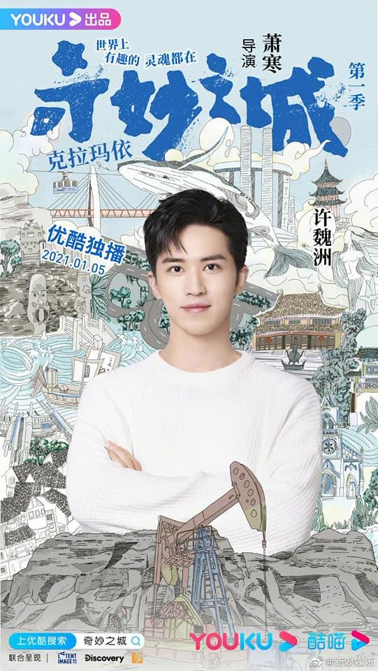 Tiêu Chiến tham gia show thực tế, vừa công bố ảnh đẹp trai mê mẩn netizen đã nổi sóng  - Ảnh 6.