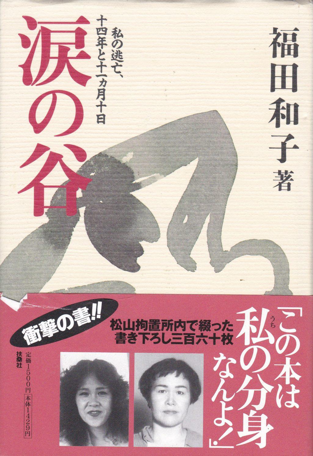 Kỳ án Nhật Bản: Nữ sát nhân xảo quyệt dùng 7 khuôn mặt để trốn chạy cảnh sát, bị bắt vì những sơ suất nhỏ sau gần 15 năm - Ảnh 5.
