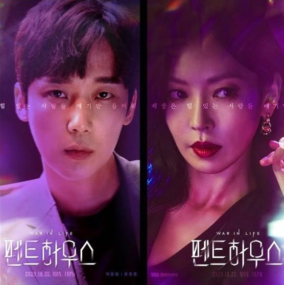 """Cuộc chiến thượng lưu tập 5: Ha Yoon Cheol bất ngờ trở mặt với Oh Yoon Hee dù mới cưới, """"thuyền"""" 2Yoon """"toang""""? - Ảnh 4."""