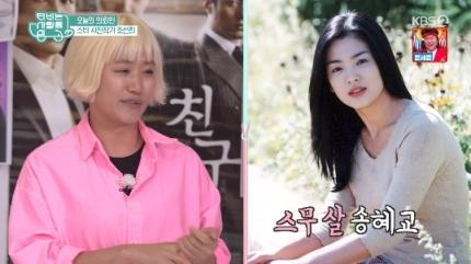 """Song Hye Kyo bị người trong cuộc """"vạch mặt"""" quá khứ xấu xí, tiết lộ có mối quan hệ thân mật với người đàn ông này suốt 20 năm  - Ảnh 3."""