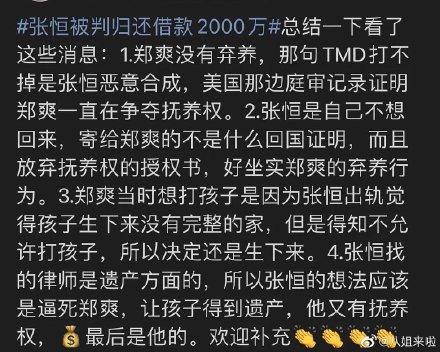 Rầm rộ tin đồn Trương Hằng muốn bức tử Trịnh Sảng để đòi quyền thừa kế, xúi giục bạn gái trốn thuế bằng hợp đồng âm dương - Ảnh 2.