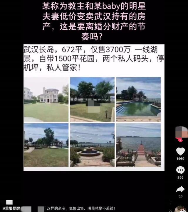 Huỳnh Hiểu Minh và Angelababy bán gấp biệt thự tân hôn với giá rẻ để nhanh chóng phân chia tài sản? - Ảnh 2.