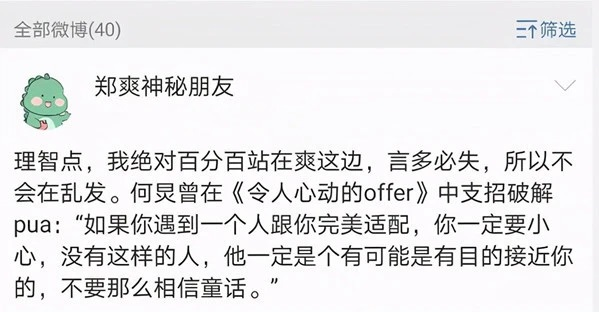 """Trịnh Sảng phát điên nhờ """"ông chủ lớn"""" trả thù Trương Hằng, khi biết 2 đứa nhỏ không phải con mình? - Ảnh 3."""