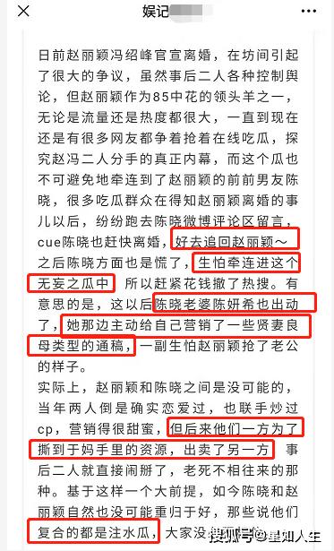 Trần Hiểu bị phát hiện chi tiền khủng để làm điều này khi Triệu Lệ Dĩnh tuyên bố ly hôn? - Ảnh 2.