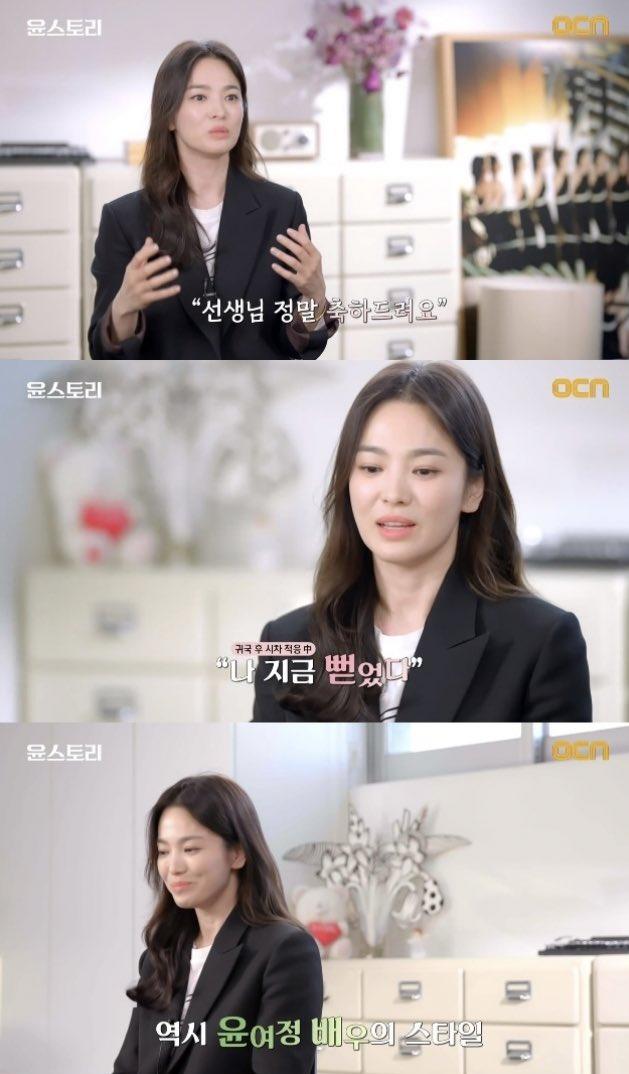 Song Hye Kyo gây náo loạn khi lần đầu xuất hiện trên truyền hình kể từ vụ ly hôn, chỉ một chi tiết cũng khiến fan hạnh phúc  - Ảnh 3.