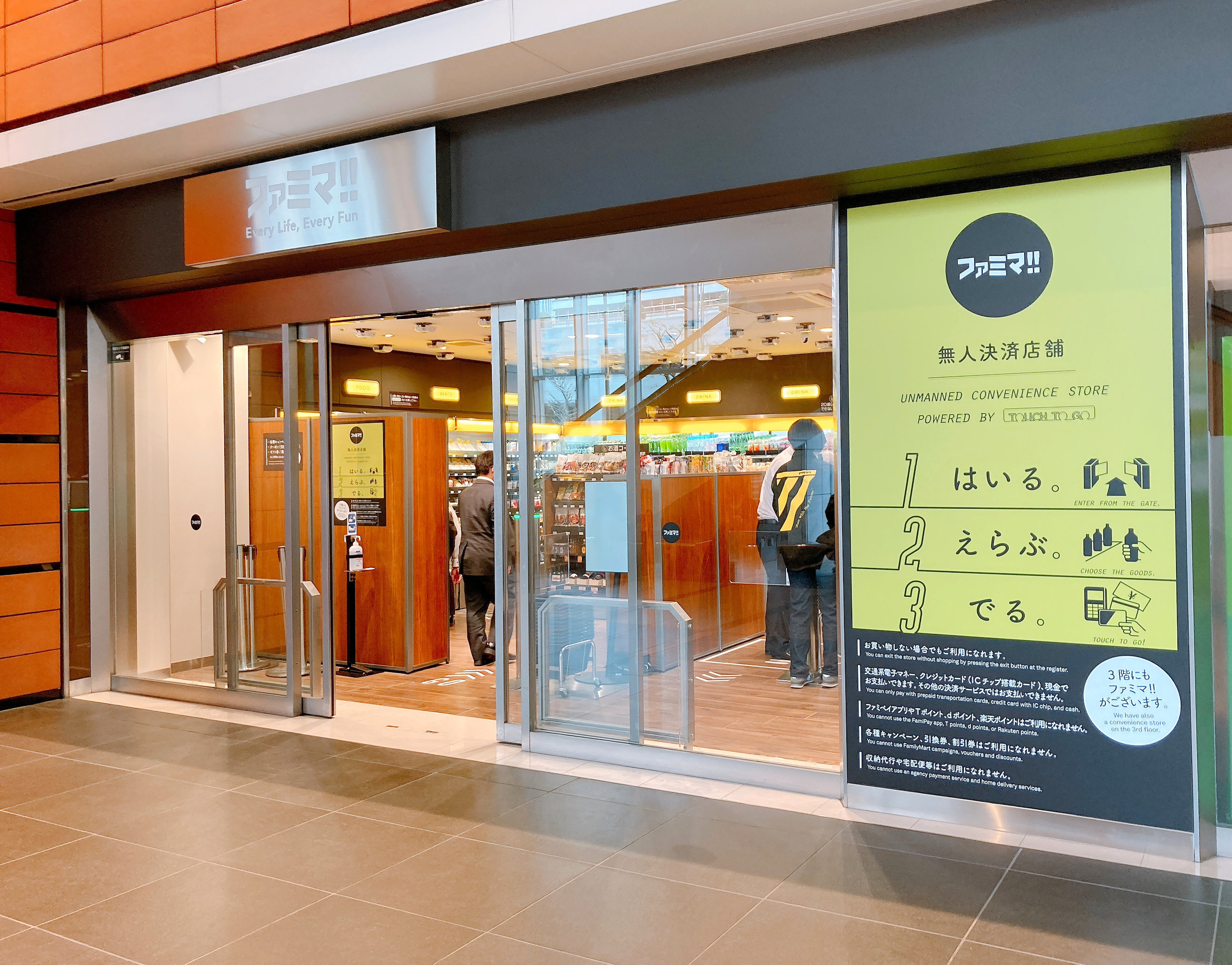 """Trải nghiệm mua sắm tại """"cửa hàng tiện lợi không nhân viên"""" đầu tiên được ứng dụng tại Nhật Bản - Ảnh 1."""