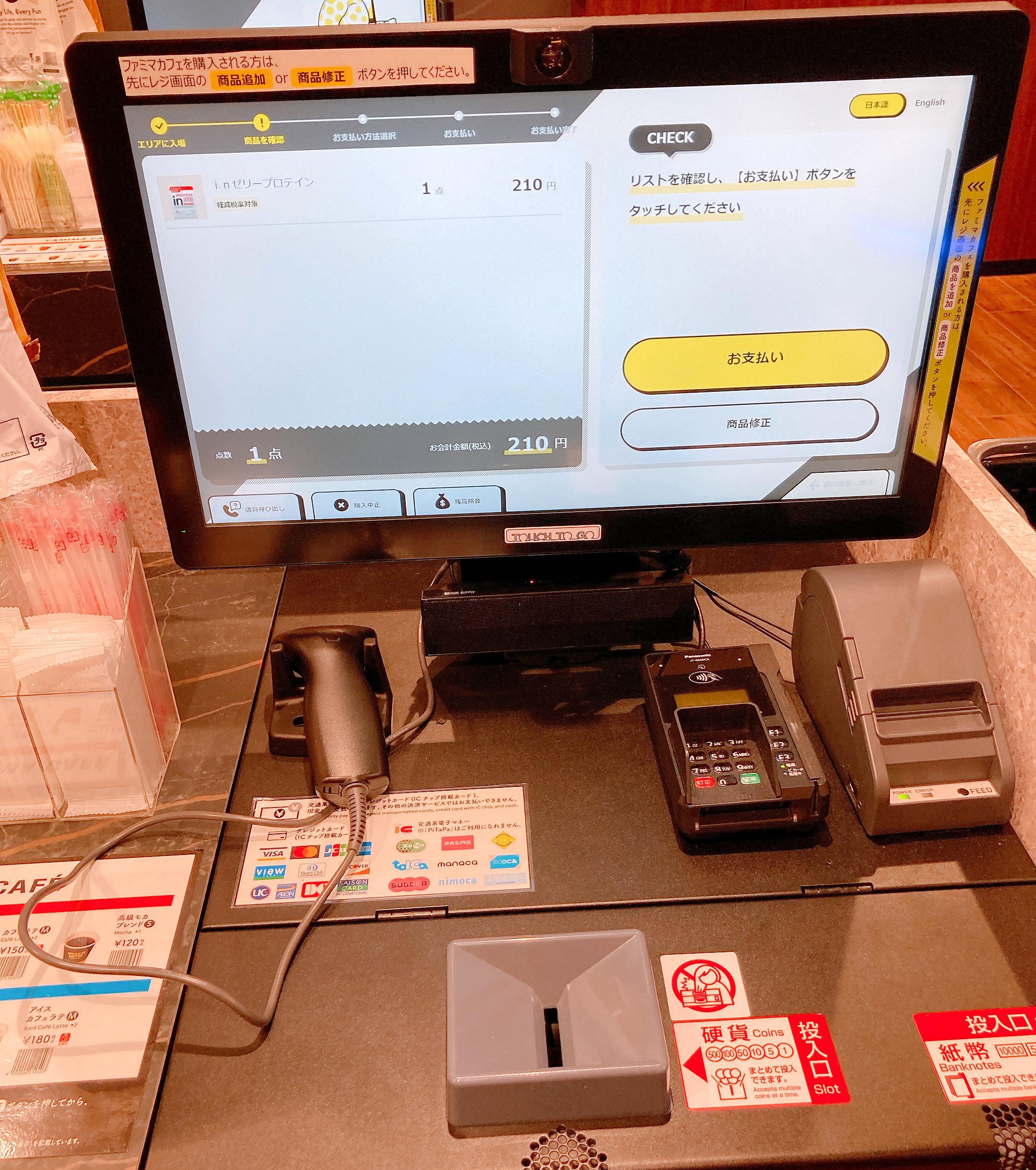 """Trải nghiệm mua sắm tại """"cửa hàng tiện lợi không nhân viên"""" đầu tiên được ứng dụng tại Nhật Bản - Ảnh 6."""