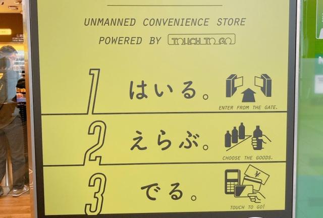 """Trải nghiệm mua sắm tại """"cửa hàng tiện lợi không nhân viên"""" đầu tiên được ứng dụng tại Nhật Bản - Ảnh 3."""