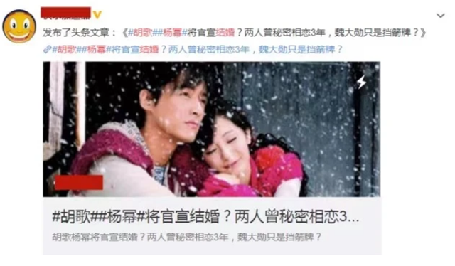 Hồ Ca và Dương Mịch lộ thông tin đăng ký kết hôn, đằng gái chính thức có động thái - Ảnh 2.