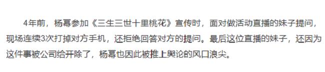 Đoạn quảng cáo mới của Triệu Lệ Dĩnh vô tình khui lại scandal của Dương Mịch 4 năm trước - Ảnh 4.