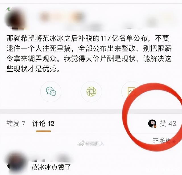 """Phạm Băng Băng bắt đầu """"tẩy trắng"""" sau khi bê bối Trịnh Sảng trốn thuế? - Ảnh 1."""