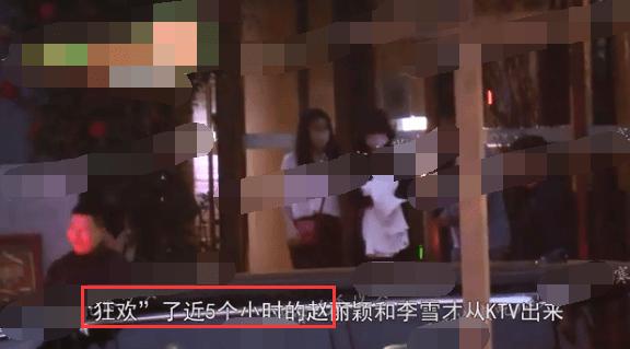 Hậu ly hôn Phùng Thiệu Phong, Triệu Lệ Dĩnh bị bắt gặp đi bar thâu đêm - Ảnh 5.