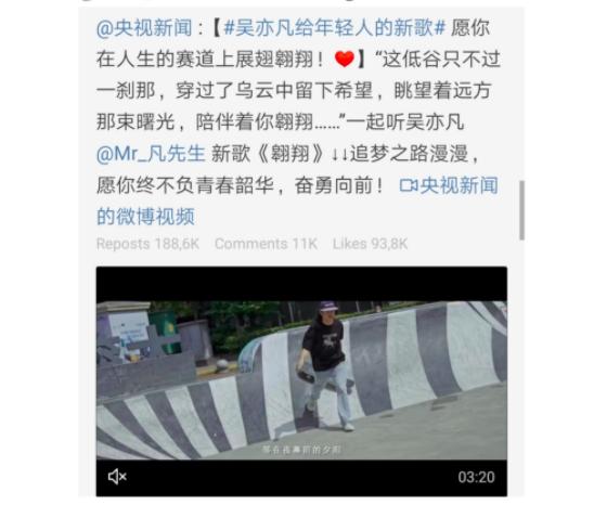 Dương Tử đăng Weibo về Ngô Diệc Phàm, nói gì mà chính chủ đáp ngay còn fan thì khen giỏi lấy lòng cả CBiz? - Ảnh 1.