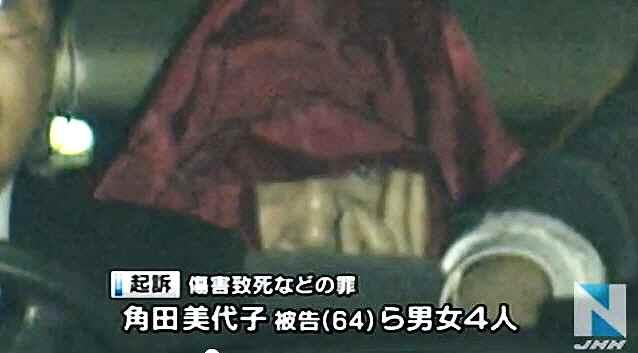 Vụ án bí ẩn Nhật Bản: 6 người chết, hàng loạt người mất tích, tất cả đều xoay quanh người phụ nữ có khả năng thao túng ý nghĩ - Ảnh 8.