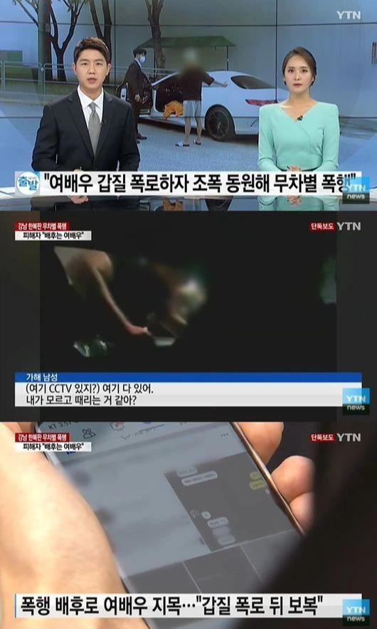 Biến căng: Nữ diễn viên Hàn gọi xã hội đen quây 3 xe hơi xử 1 người dân, hóa ra vì bị đối phương bóc phốt tại nhà hàng - Ảnh 2.