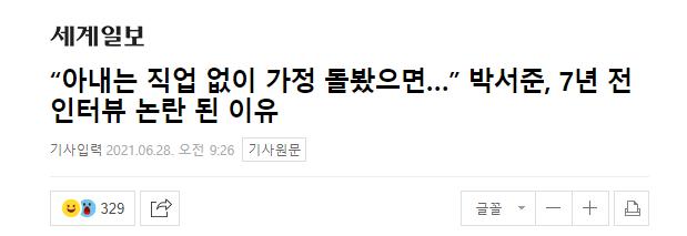 """Giữa tin đồn hẹn hò Park Min Young, Park Seo Joon bị mỉa mai gia trưởng khi yêu cầu """"làm vợ anh"""" thì chỉ ở nhà nội trợ - Ảnh 2."""