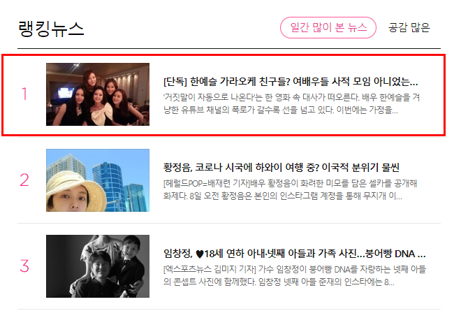 """Choi Ji Woo và bà xã Jang Dong Gun bị gọi tên trong vụ bạn trai """"kiều nữ xứ Hàn"""" Han Ye Seul làm việc tại quán karaoke - Ảnh 2."""