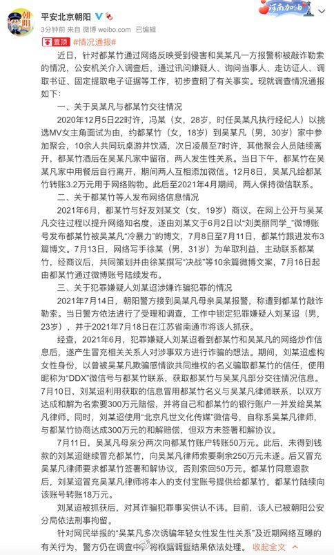 """No.1 hot search Weibo: Cảnh sát điều tra vụ hiếp dâm trẻ vị thành niên của Ngô Diệc Phàm, phát hiện có nghi phạm """"thao túng"""" - Ảnh 2."""