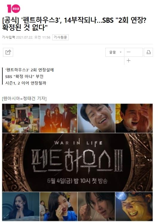 Cuộc chiến thượng lưu sẽ có phần 4, riêng phần 3 lại thêm 2 tập, ngày Ju Dan Tae - Seo Jin nhận quả báo còn quá xa? - Ảnh 2.