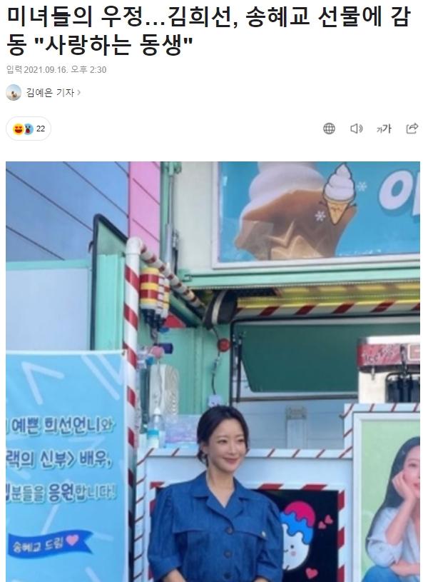 Song Hye Kyo bất ngờ được Đệ nhất mỹ nhân Kim Hee Sun tiết lộ tính cách thật ngoài đời, nói gì mà khiến dân tình xôn xao - Ảnh 3.