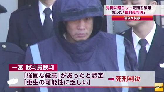 5 vụ án chứng minh mức án tử hình đối với tội phạm giết 1 nạn nhân là rất hiếm tại Nhật Bản - Ảnh 5.