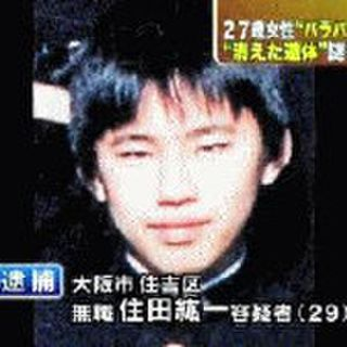 5 vụ án chứng minh mức án tử hình đối với tội phạm giết 1 nạn nhân là rất hiếm tại Nhật Bản - Ảnh 7.