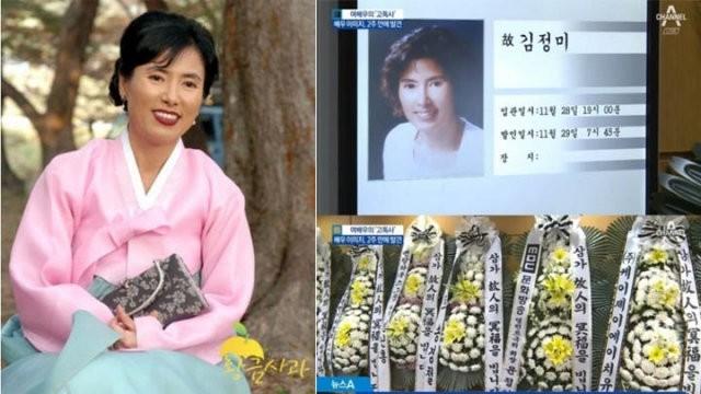 Nữ diễn viên Hàn Quốc qua đời tại nhà riêng, suốt 2 tuần không ai hay biết - Ảnh 1.
