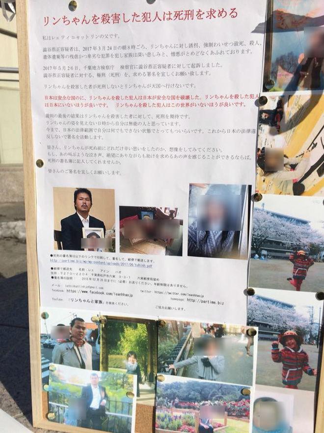 Gia đình bé Nhật Linh ở Việt Nam sẵn sàng tiếp nhận chữ kí của mọi người để gửi sang Nhật đòi lại công bằng cho cháu - Ảnh 5.