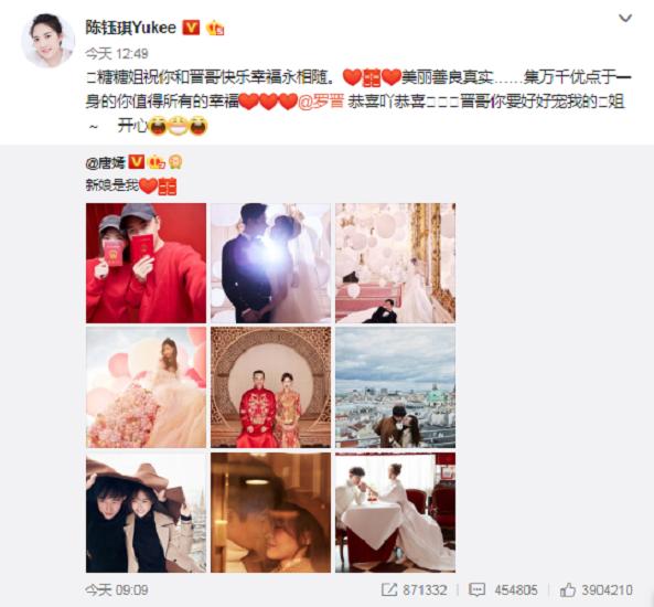 Dương Mịch, Hồ Ca, Lâm Tâm Như cùng dàn sao đình đám chúc phúc cho đám cưới của Đường Yên – La Tấn - Ảnh 13.