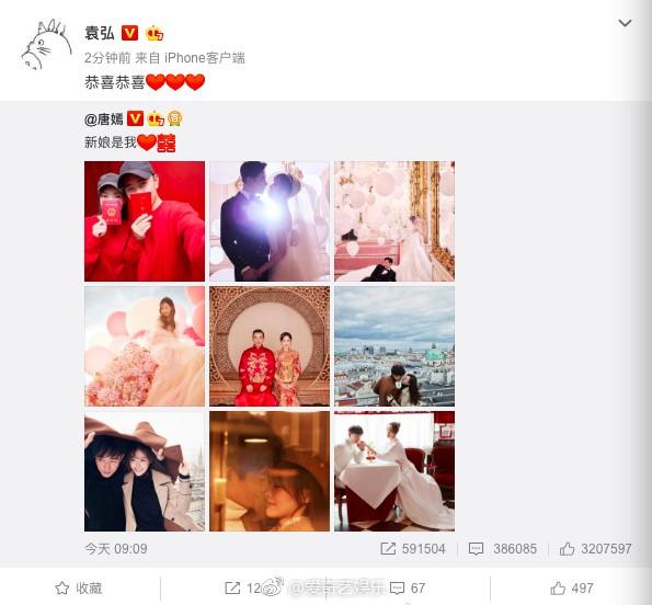 Dương Mịch, Hồ Ca, Lâm Tâm Như cùng dàn sao đình đám chúc phúc cho đám cưới của Đường Yên – La Tấn - Ảnh 5.