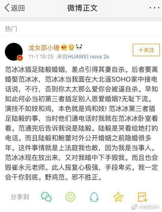 Xôn xao thông tin Phạm Băng Băng làm kẻ thứ 3, ép vợ nam diễn viên Lục Nghị phải tự sát  - Ảnh 2.