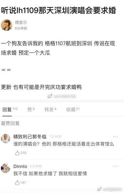Kế hoạch kết hôn của Luhan với bạn gái Quan Hiểu Đồng sau 1 năm hẹn hò bị rò rỉ - Ảnh 1.