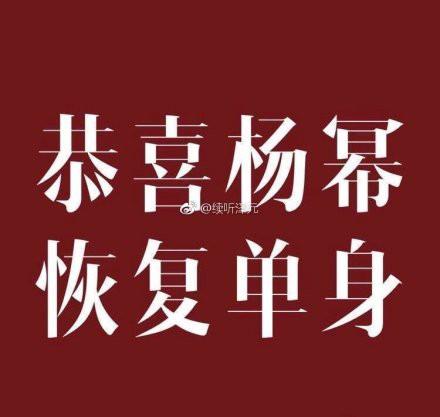 Dương Mịch - Lưu Khải Uy ly hôn: Dù đã được dự báo trước, nhưng phản ứng của fan mới thật bất ngờ làm sao - Ảnh 1.