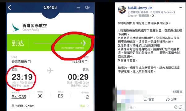 Lâm Chí Dĩnh lên tiếng sau khi bị chỉ trích sử dụng đặc quyền ngôi sao, khiến máy bay cất cánh trễ 30 phút - Ảnh 1.
