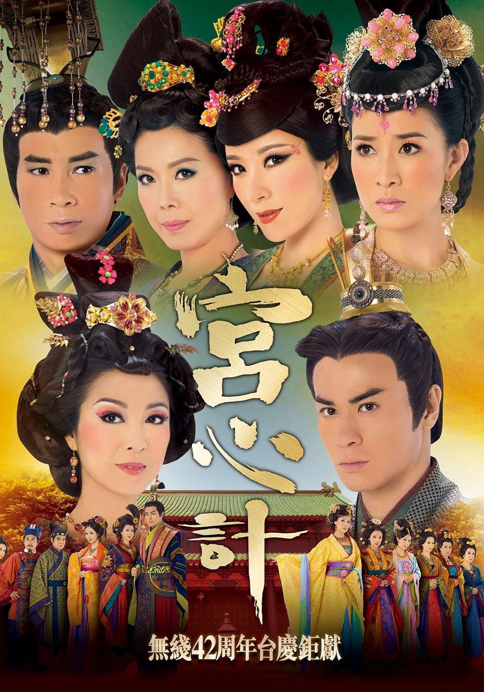 Cung Tam Kế