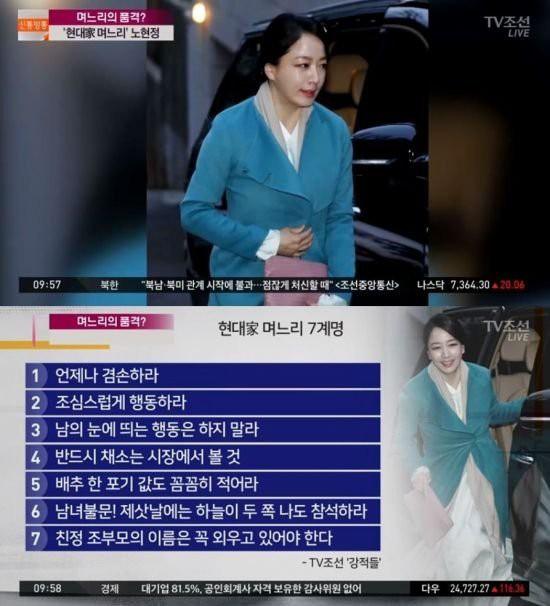 Gia tộc giàu có khét tiếng Hyundai tiết lộ về nguyên tắc làm dâu: Thức dậy và ăn sáng lúc 4h30, chi tiêu một đồng cũng phải ghi chép - Ảnh 5.