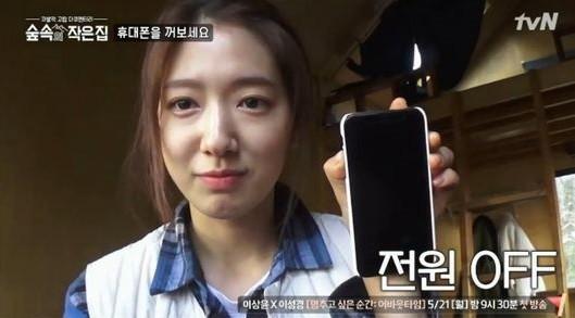 Park Shin Hye bỏ dùng điện thoại, ăn rau dại đúng kiểu người rừng - Ảnh 7.
