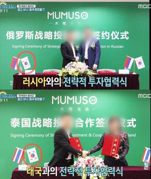 Truyền thông Hàn nghi ngờ Mumuso giả danh thương hiệu của Hàn Quốc, lừa dối người tiêu dùng Việt - Ảnh 5.