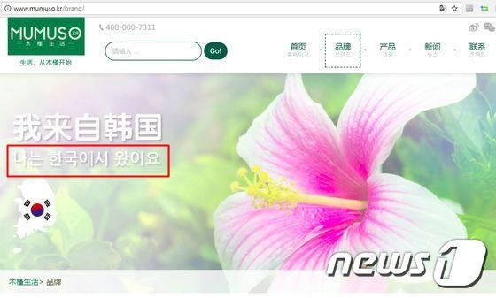 Truyền thông Hàn nghi ngờ Mumuso giả danh thương hiệu của Hàn Quốc, lừa dối người tiêu dùng Việt - Ảnh 9.