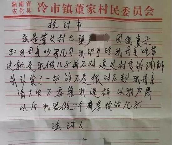 Trung Quốc: Không ngăn được vợ và mẹ cãi nhau, người đàn ông hành động bất hiếu rồi xin lỗi như chưa có gì xảy ra - Ảnh 3.