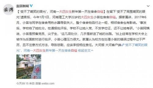 Trung Quốc: Bị chế giễu, nữ sinh viên năm cuối tự sát ngay tại ký túc xá - Ảnh 4.