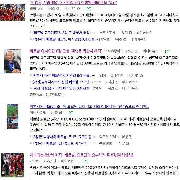 """Báo Hàn cùng đưa tin: """"'Phép màu Park Hang-seo' tiếp tục phát huy tác dụng', CĐV xứ kim chi tin tưởng Việt Nam tiến thẳng - Ảnh 2."""