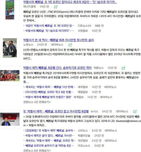 """Báo Hàn cùng đưa tin: """"'Phép màu Park Hang-seo' tiếp tục phát huy tác dụng', CĐV xứ kim chi tin tưởng Việt Nam tiến thẳng - Ảnh 3."""