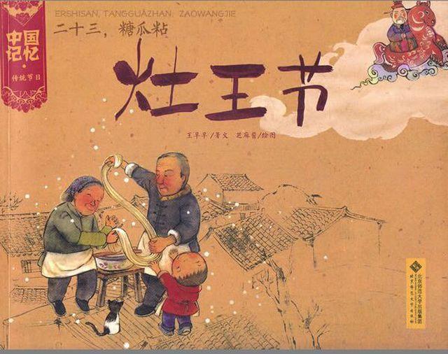 Sự khác biệt trong phong tục thờ cúng Táo Quân của Trung Quốc và Việt Nam: Đốt ngựa giấy, mâm cơm cúng đầy đồ ngọt - Ảnh 2.