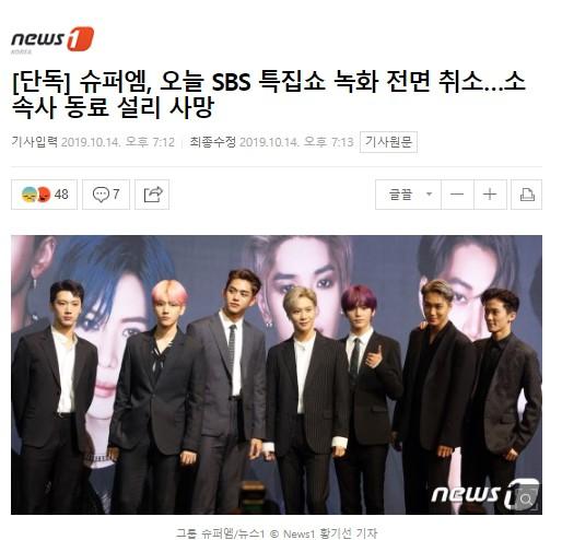 Super Junior, SuperM đồng loạt hủy bỏ lịch trình sau thông tin Sulli đột ngột qua đời - Ảnh 4.