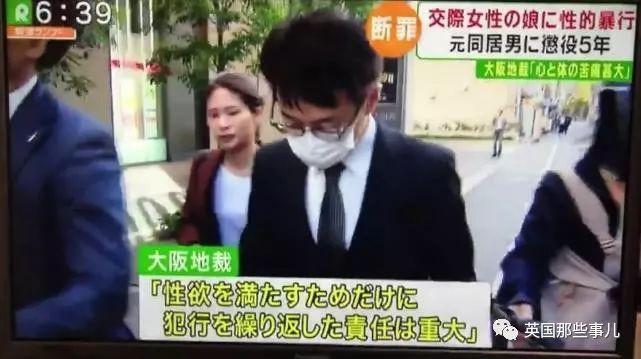 Bố dượng quấy rối tình dục con gái trong suốt 3 năm, sau khi bị tòa tuyên án đã biện minh một câu khiến ai cũng phẫn nộ  - Ảnh 3.