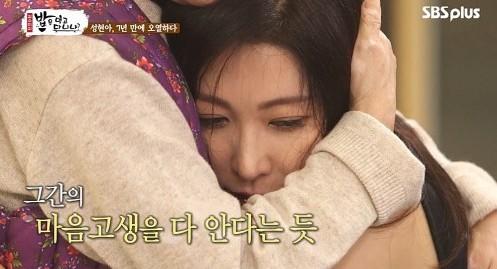 """Á hậu Hàn Quốc Sung Hyun Ah bật khóc trên truyền hình khi nói về scandal bán dâm, netizen Hàn mắng chửi: """"Bớt diễn kịch"""" - Ảnh 4."""