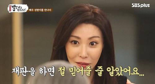 """Á hậu Hàn Quốc Sung Hyun Ah bật khóc trên truyền hình khi nói về scandal bán dâm, netizen Hàn mắng chửi: """"Bớt diễn kịch"""" - Ảnh 2."""